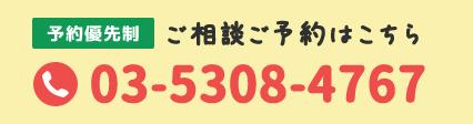 0353084767