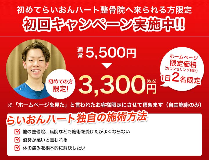 500円キャンペーン