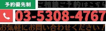 ふたば鍼灸整骨院 0353084767