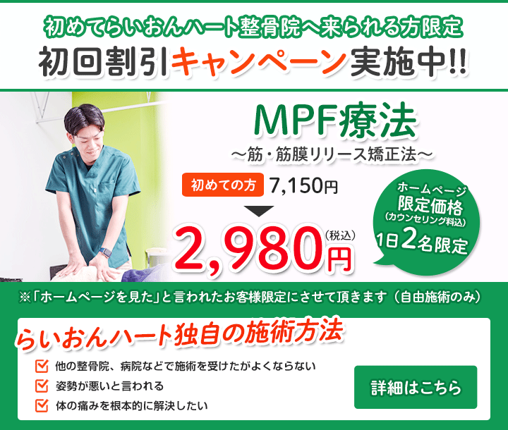 MPF療法初回限定2980円