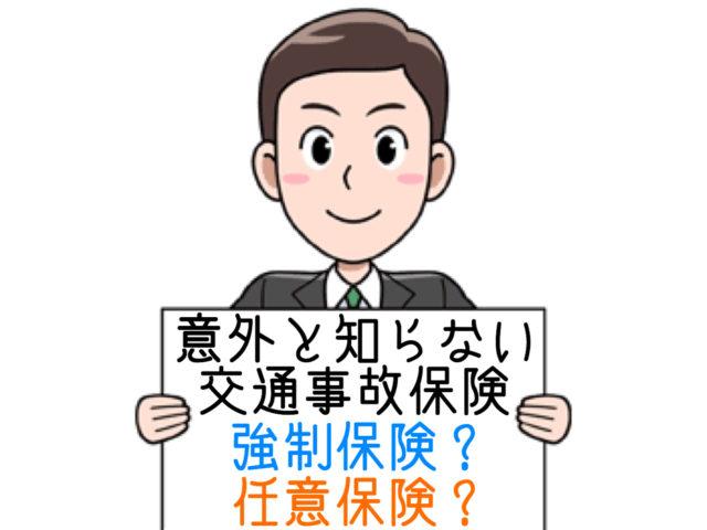 中野区弥生町・中野新橋で交通事故に遭った時になんの保険が使えるのか?