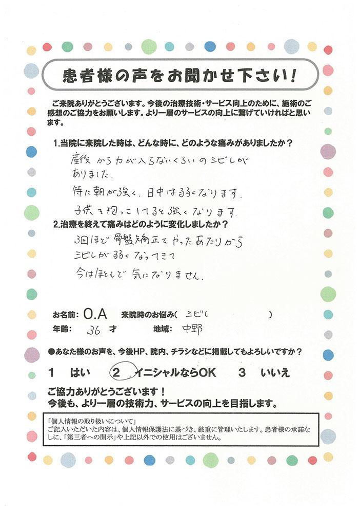 O.A様 36歳 中野区 シビレ